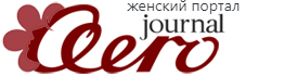 Aero.Journal — женский портал